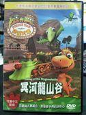 影音專賣店-P18-039-正版DVD*動畫【恐龍火車:冥河龍山谷】-卡通頻道最後歡迎的兒童音樂冒險節目