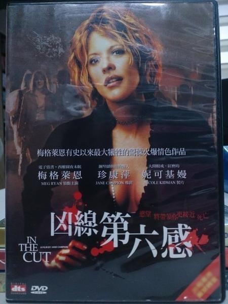 挖寶二手片-Y81-024-正版DVD-電影【凶線第六感】-梅格萊恩 珍康萍 妮可基嫚