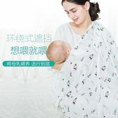哺乳巾 外出防走光多功能喂奶巾喂奶遮衫哺乳罩哺乳遮巾夏季遮羞布  XY7250【KIKIKOKO】
