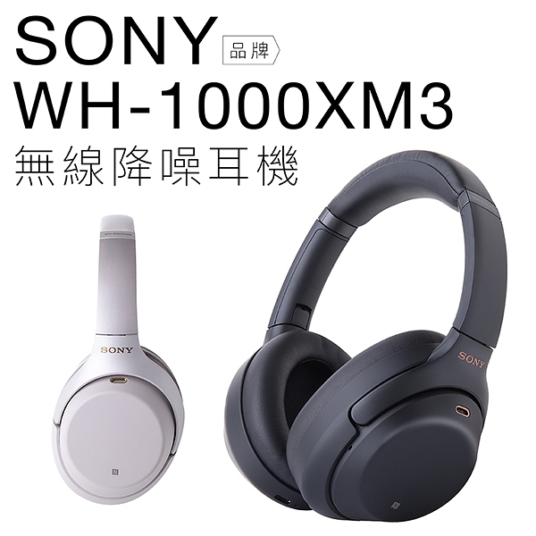 【限時24H】附原廠收納盒 SONY WH-1000XM3 耳罩式耳機 降噪 藍芽【保固兩年】WH-1000XM4