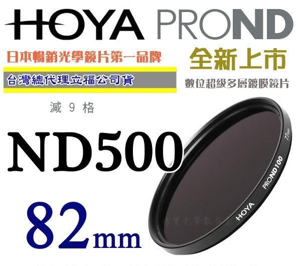 HOYA PROND ND500 82mm HOYA 最新 Pro ND 減光鏡 公司貨 減9格 贈濾鏡接環