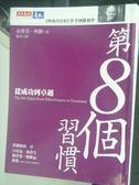【書寶二手書T2/財經企管_IDW】第8個習慣-從成功到卓越_原價380_柯維