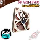 [ PC PARTY ] Noctua 貓頭鷹 NF A9x14 PWM 9公分 薄型  磁穩軸承 14mm超薄設計 風扇