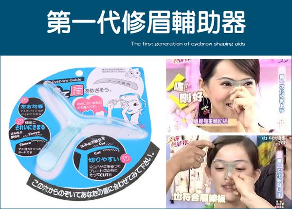 第一代修眉輔助器 美容 眉毛 化妝 眉型 妝容 學生 上班族 男性 黃金比例【Q21-1】MY COLOR