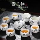 融誠雪花釉茶具套裝 陶瓷功夫茶具套裝 整套茶具茶杯套組茶壺禮瓷 js14300『紅袖伊人』