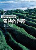 (二手書)福爾摩沙的故事:獨特的容顏-北台灣 (原書名:台灣的特殊地景 北灣)