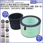 適用LG樂金超級大白空氣淨機濾網組HEPA+活性碳濾心 AS601DPT0 AS601DWT0 AS551DWS0 AS951DPT0 AS951DWT0
