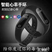 M2智慧手環男運動手錶女多功能監測藍芽睡眠跑步計步器igo 3c優購