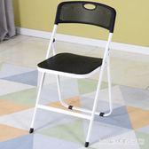 折疊椅子凳子靠背塑料便攜簡約現代創意培訓辦公家用戶外成人餐桌    XY3788  【3c環球數位館】