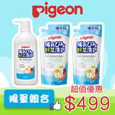 【限量組合】貝親 pigeon 奶瓶蔬果清潔液700ml*1、650ml*2 特價$499!!