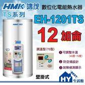 《鴻茂》 TS系列 數位調溫型 電熱水器 12加侖 EH-1201TS 壁掛式【不含安裝、區域限制】