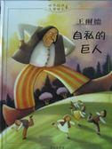 【書寶二手書T6/少年童書_YIV】王爾德-自私的巨人