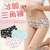 無痕冰絲內褲-日系少女3D彈性碎花低腰三角褲-JoyBaby
