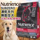 【🐱🐶培菓寵物48H出貨🐰🐹】紐崔斯》SUBZERO頂級無穀犬+凍乾-牛肉+羊肉+野豬肉飼料-2.27kg
