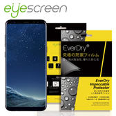 EyeScreen Samsung S8 Plus EverDry PET 螢幕保護貼(非滿版)