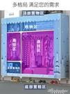簡易衣櫃現代簡約布衣櫃鋼管加粗加固出租房用家用臥室收納掛櫃子 黛尼時尚精品