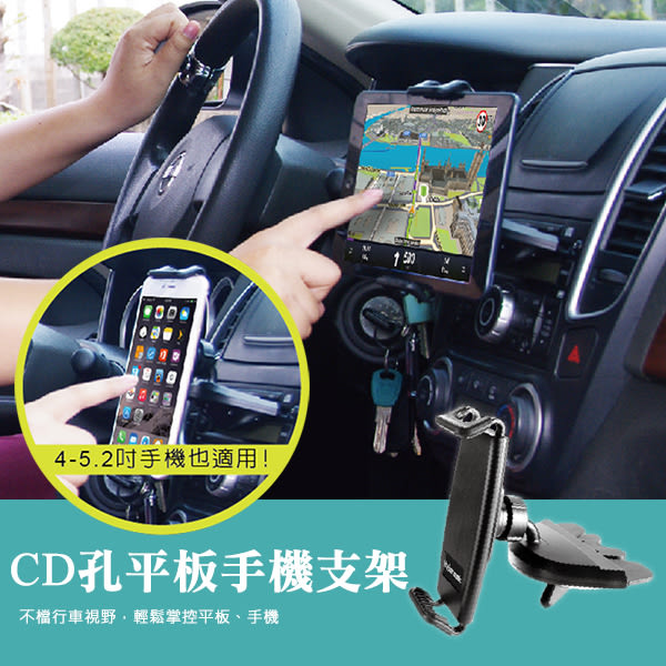 Hypersonic iPad 車用支架 汽車CD孔導航平板手機架【HPA572】