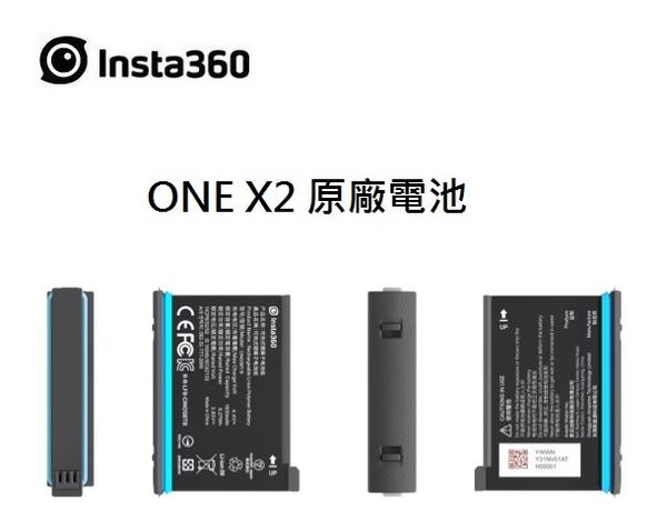 名揚數位 現貨供應 Insta360 ONE X2 原廠電池 代理商公司貨 (容量1420mAh)