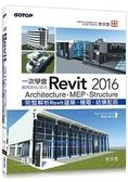 一次學會Revit 2016   Architecture、MEP、Struct
