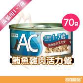AC健寶1-7歲鮪魚雞肉活力餐-70g【寶羅寵品】