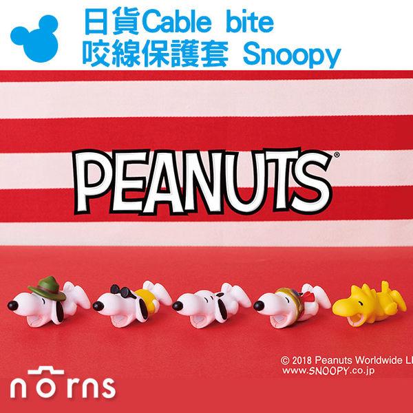 【日貨Cable bite咬線保護套 Snoopy】Norns 史努比 糊塗塔克 日本代購iPhone傳輸線防斷 咬咬