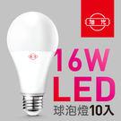 【旭光】LED 16W球泡燈超值10入