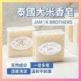 大米香皂【DM000】JAM 65g K BROTHERS 60g 泰國 大米皂 手工皂 清潔沐浴 米乳皂