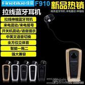 藍芽伸縮式耳機 FineBlue/佳藍 F910領夾式藍芽耳機4.0立體聲伸縮線來電震動運動  DF  二度3C