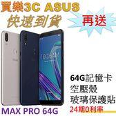 ASUS ZenFone Max Pro 手機 6G/64G,送 64G記憶卡+空壓殼+玻璃保護貼,24期0利率,華碩 ZB602KL