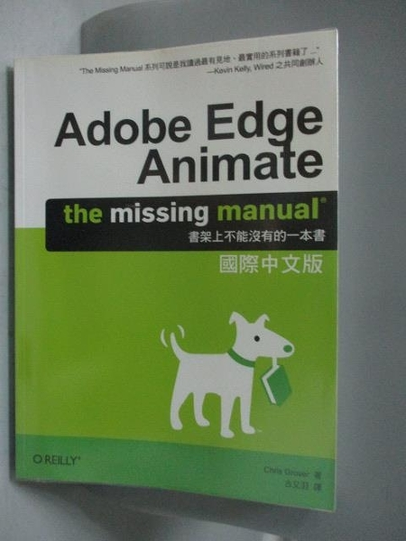 【書寶二手書T2/電腦_ZEB】Adobe Edge Animate: The Missing Manual 國際中文版