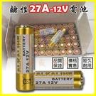 鹼性電池 27A/12V 防盜遙控器 鐵...