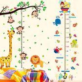 身高墻貼 兒童房身高貼卡通小動物猴子獅子長頸鹿測身高墻貼幼兒園早教貼紙 伊蘿鞋包