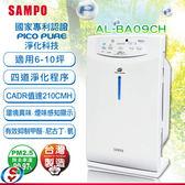 【信源電器】6-10坪【SAMPO 聲寶PICO PURE 空氣清淨機】 AL-BA09CH