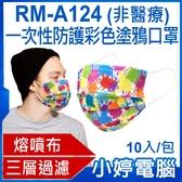 【3期零利率】全新 RM-A124 一次性防護彩色塗鴉口罩 10入/包 3層過濾 熔噴布 高效隔離汙染 (非醫療)