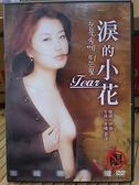 挖寶二手片-E02-018-正版DVD-韓片【淚的小花(18限)】-車璘 素淨(直購價)