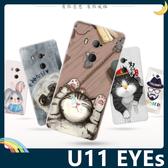 HTC U11 EYEs 彩繪Q萌保護套 軟殼 卡通塗鴉 超薄防指紋 全包款 矽膠套 手機套 手機殼