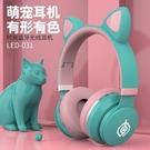 頭戴式可愛貓耳朵藍牙耳機無線高音質5.0重低音電競發光游戲耳機快速出貨