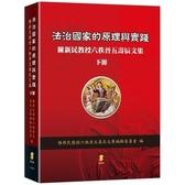 法治國家的原理與實踐:陳新民教授六秩晉五壽辰文集 下冊