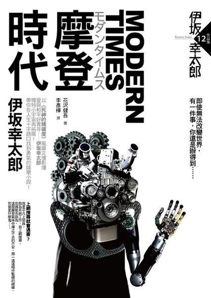(二手書)MODERN TIMES—摩登時代