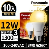 【Panasonic 國際牌】10入超值組 12W LED燈泡 E27黃光3000K 10