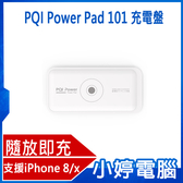 【免運+3期零利率】全新 PQI Power Pad 101 充電盤 I8 iPhoneX 無線充電 充電板 行動電源
