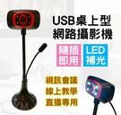【現貨】USB桌上型網路攝影機 視訊會議 視訊通話 電腦視訊 視訊上課 視訊攝影機 Webcam