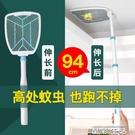 電蚊拍多功能電蚊拍充電式家用強力超強電蚊子拍蒼蠅滅蚊拍伸縮折疊LX 晶彩