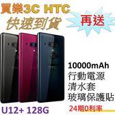 HTC U12+ 手機128G,送 10000mAh行動電源+清水套+玻璃保護貼,24期0利率 HTC U12 Plus