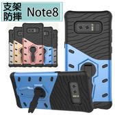 三星 Note8 手機殼 保護殼 支架 防摔 全包 支架戰甲系列