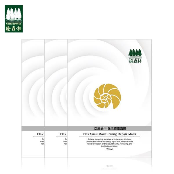 【綠森林】超薄羽絲絨蠶絲布→亞麻蝸牛保濕修護面膜 28ml 三片組