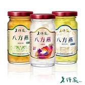 【老行家】即飲特濃八方燕12瓶入(燕窩固形量70g/瓶)