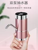 抽水器 雙泵桶裝水抽水器飲水機電動礦泉純凈水桶出水器自動上水吸壓水器 MKS霓裳細軟