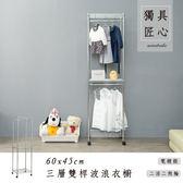 收納架/置物架/衣架    60x45x210cm三層雙桿波浪衣櫥_電鍍銀  dayneeds