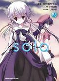 (二手書)Sola (2)(完)